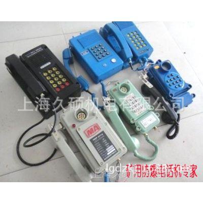 售:矿用防爆电话机/交换机/耦合器/抗噪声扩音电话/对讲机/手机