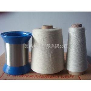 供应涤纶不锈钢丝,抗静电不锈钢丝纱线75D