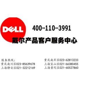 重庆戴尔电脑售后服务维修点 戴尔电脑售后保修服务中心