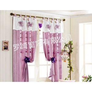 供应十大品牌窗帘加盟  品牌窗帘连锁 窗帘连锁店