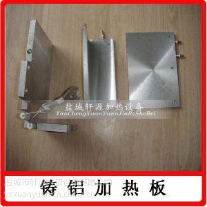 供应轩源供应铸铝加热板 铸铝电热板 厂家直销