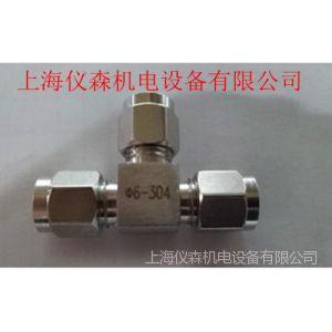 供应不锈钢304卡套异径三通接头 卡套三端大小连接头Φ10*Φ8*Φ10mm