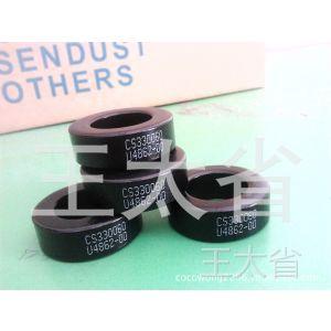 供应CS400060(77083-A7)进口昌星黑色铁硅鋁電感磁环厂家宏迪國際