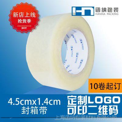 10卷起宽4.5cm肉1.4cm厂家封装透明胶带加固打包胶带印刷打包胶带