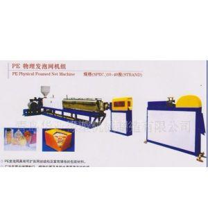 青岛华亚塑料机械 供应PE物理发泡网机组生产线设备