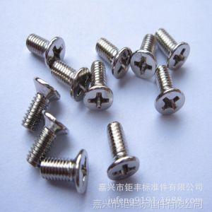 厂家供应GB9074.9十字槽沉头螺钉和锥形锁紧垫圈组合