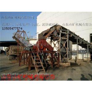 供应供应造纸厂、污水处理厂污泥、泥饼破碎机 -山东山矿制造