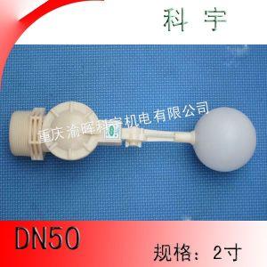 供应供应冷却塔塑料浮球阀DN50