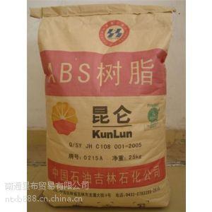 供应热销产品ABS吉林石化 0215A