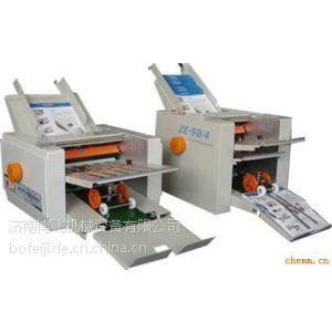 供应ZE-8B/2型说明书折页机|折纸机生产厂家|济南博飞机械