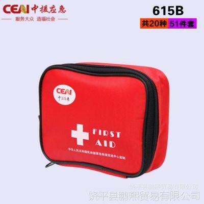 中援应急日常便携急救包615 求生包医药包 户外旅行家用车用药包