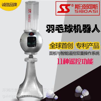 羽毛球发球机YS-8000