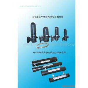 供应电缆接头套管(图)