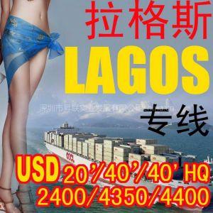 国际海运/拉格斯LAGOS/USD/2400