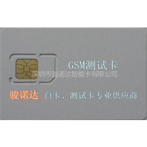 供应GSM测试卡/SIM白卡