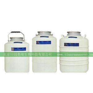 供应10升 液氮罐 贮存型液氮生物容器
