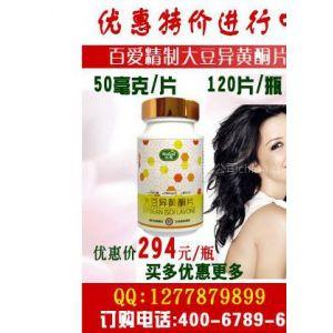 供应女性服用大豆异黄酮的好处*大豆异黄酮作用