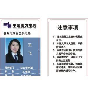 供应IC相片卡制作/订做IC学生卡/IC卡厂牌订做/IC工作证制作/IC人像卡制作