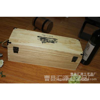 酒盒 木盒 木制工艺品盒