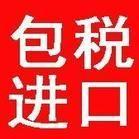 供应香港主板进口 香港线路板进口 香港IC进口 IC进口清关 主板进口报关 线路板进口 香港进口内地物流