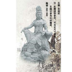 供应荣源石雕 佛像雕刻 寺庙佛像 大势至菩萨 石雕寺庙雕刻 观音 弥勒佛 十八罗汉