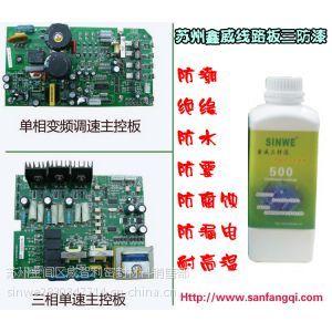供应鑫威PCB电子线路板三防胶 防潮胶 绝缘胶 透明保护胶 防水胶