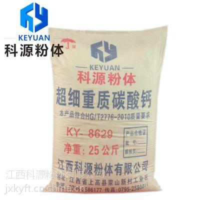 江西科源粉体专业生产优质碳酸钙15270419788