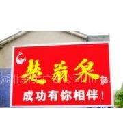 供应南昌墙体广告|手绘墙体广告|江西墙体广告