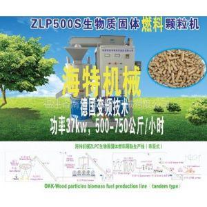 供应福建秸秆燃料木屑颗粒机,造粒机,海特机械