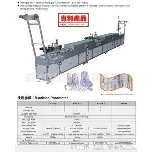 供应全自动织带硅胶3D丝印机、多功能全自动4色印刷机、印带机
