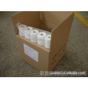 供应专业生产收银纸 热敏纸 热敏原纸 热热敏纸印刷 收银纸印刷