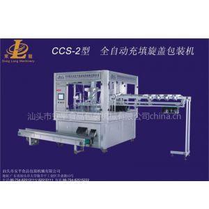 供应CCS-2型全自动充填旋盖包装机