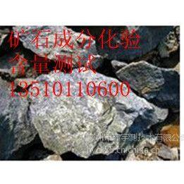 供应杭州矿石检测,矿石全元素化验中心