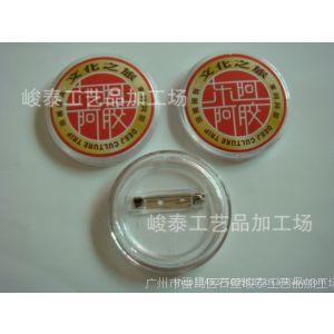 供应时尚个性化胸章 透明亚克力胸章 塑料压克力胸章 厂家直接生产