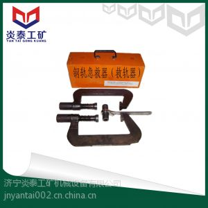 供应JGQ型急救器,钢轨急救器的供应商