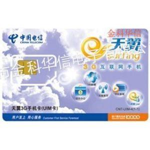 供应电信CDMA试机卡/CDMA测试卡/电信试机卡