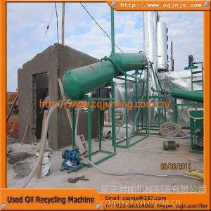 供应JNC废油回收处理设备