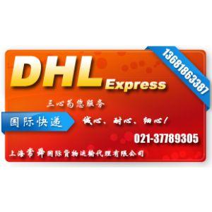 供应DHL UPS FEDEX 国际快递到西班牙希腊保加利亚塞浦路斯爱沙尼亚立陶宛拉脱维亚马耳他