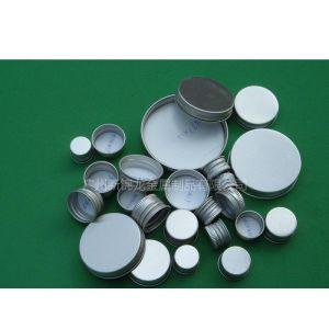 供应供应铝盖,金属盖,化妆品铝盖