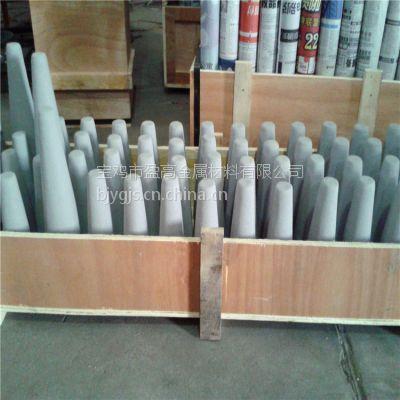 供应供应医用纯钛粉滤管、专业医用设备、医用过滤、锥形微孔粉末滤芯