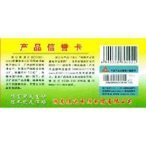 供应种子防伪标签印制