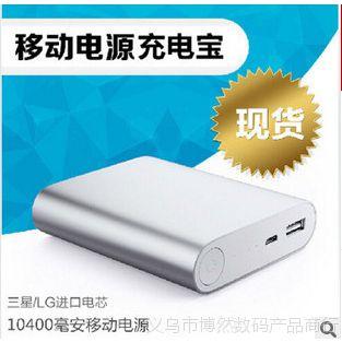 火拼 国际电芯 移动电源10400mah毫安 智能手机平板通用充电宝