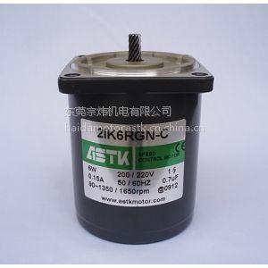 供应ASTK6W调速电机2IK6RGN-CW/2GN-5K台湾产现货