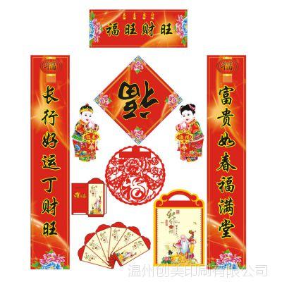2014年对联大礼包 烫金对联 对联福字 春联定制 厂家直供