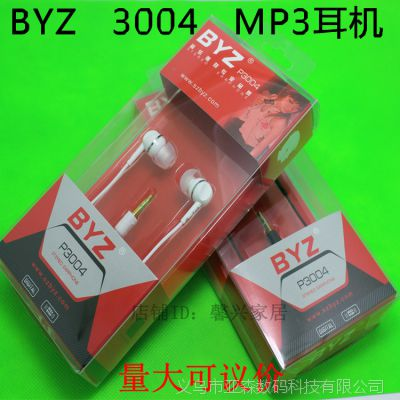 BYZ P3004 入耳MP3耳机 超强低重音 防拉线材 黑白两色 3004