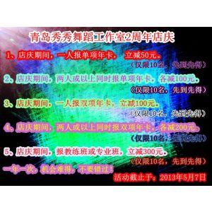 供应青岛爵士舞-秀秀舞蹈培训两周年店庆活动