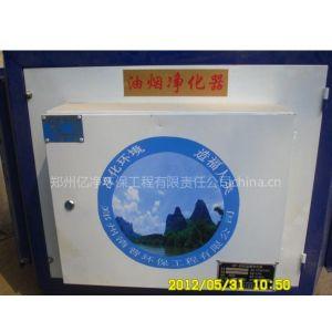 供应厂家供应厨房油烟净化治理设备 油烟净化器