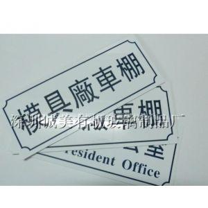 供应丝印科室牌 宝安丝印铭牌 门牌 指示牌专业制作