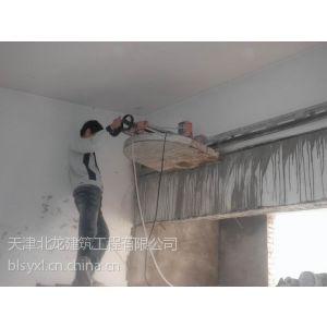 供应天津混凝土墙体切割13512863861