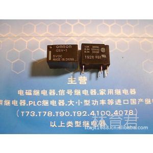 供应G5V-1 5VDC 二手原装正品欧姆龙继电器